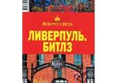 Фрагмент обложки нового путеводителя // Вокруг света