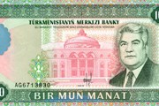 Сейчас 1000 туркменских манатов – это чуть менее 5 рублей. // banknotes.com