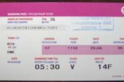 """Посадочный талон """"Сибири"""" станет единственным бумажным документом о полете. // Travel.ru"""