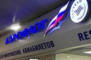 "Офис ""Аэрофлота"" // rp-media.ru"