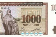 1000 драмов - чуть более 2 долларов и около 100 рублей. // Wikipedia