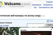 Сайт Webcams.travel имеет 25 языковых версий.