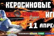 В соревнованиях могут принять участие все желающие. // krasnoeozero.ru