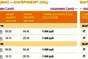 Фрагмент страницы выбора рейсов на сайте Sky Express // Travel.ru