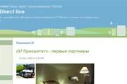 """Фрагмент стартовой страницы блога """"Сибири"""" // Travel.ru"""