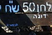 Аренда столиков обойдется в 50 шекелей. // news.israelinfo.ru