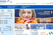 """Фрагмент стартовой страницы сайта """"Аэрофлота"""" // Travel.ru"""