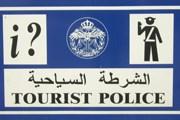 Туристическая полиция работает во многих странах мира. // А.Баринова