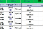"""Фрагмент страницы бронирования на сайте """"Аэрофлот-Дона"""" // Travel.ru"""
