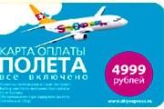 Карта оплаты полета Sky Express предыдущего выпуска // Travel.ru