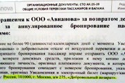"""Фрагмент таблички о порядке возврата билетов """"Авиановы"""" // Travel.ru"""