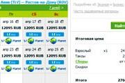 """Фрагмент страницы бронирования сайта """"Сибири"""" // Travel.ru"""