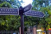 Сейчас все указатели - только на украинском языке. // Travel.ru