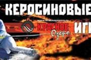 """""""Керосиновые игры"""" проводятся уже не в первый раз. // krasnoeozero.ru"""