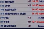 Сдвиг часовых поясов привел к изменению расписания. // Travel.ru