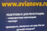 """Информационный щит багажного шаблона """"Авиановы"""" // Travel.ru"""
