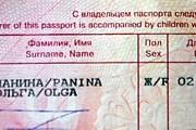 Официально погранслужба разрешила выезжать детям, вписанным в паспорта родителей до 1 марта. // Travel.ru