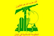 "Логотип организации ""Хезболла"" // Wikipedia"