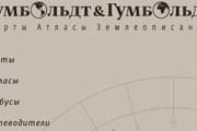 Магазин расположен по адресу: Москва, Покровка, дом 11. // humboldt2humboldt.ru