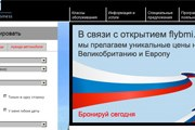 Фрагмент стартовой страницы русской версии сайта bmi // Travel.ru