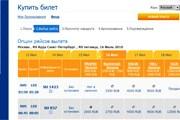 """Фрагмент страницы выбора рейсов на сайте """"Аэрофлота"""" // Travel.ru"""