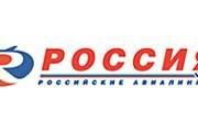 """Офис авиакомпании """"Россия"""" работает без выходных."""
