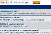"""Фрагмент нового форума """"Аэрофлот-Бонуса"""" // Travel.ru"""