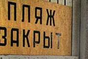Массандровский пляж частично закрыт для посетителей. // extreme.crimea.ua