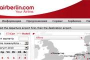 Фрагмент страницы русской версии сайта Air Berlin // Travel.ru