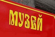 Музеи в Костроме - на любой вкус. // mors.sibnet.ru