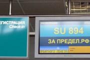 """Табло на стойке регистрации рейса """"Аэрофлота"""" в аэропорту Хабаровска // Travel.ru"""
