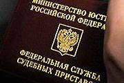 Приставам рекомендуют не препятствовать выезду лиц, чей долг менее 5 тысяч рублей. // infosud.ru