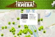 В Киеве много туалетов, в том числе бесплатных. // wc-kiev.org