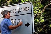 В Крыму установят указатели на английском языке. // torange.ru