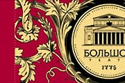Билеты в Большой театр можно купить, предъявив паспорт. // openspace.ru