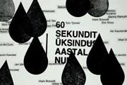Таллин приглашает на первый и последний показ уникального фильма. // 60sec.ee