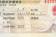 Информация о визе в Китай - по новому телефону. // Travel.ru
