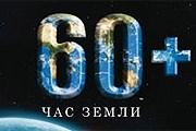 WWF призывает экономить энергию. // wwf.ru