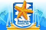 """Народная премия в области туризма """"Звезда Travel.ru"""" вручается ежегодно."""
