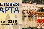 В новом сезоне гостевые карты изменятся. // ipc-bigyalta.org