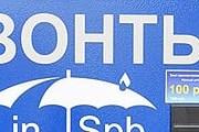 Автоматы по продаже зонтов пользуются популярностью. // Travel.ru