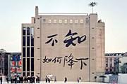 Шанхайский музей современного искусства RockBund. // designboom.com