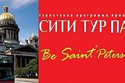 City Tour Pass позволяет туристам сэкономить. // visit-petersburg.com
