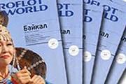 """Новый журнал дочерних компаний """"Аэрофлота"""" // Travel.ru"""