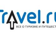 На Travel.ru можно забронировать отель.