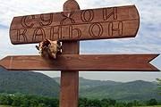 Каньон Псахо привлекает экотуристов. // privetsochi.ru