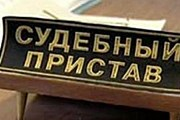 Пассажиры смогут получить информацию о долгах и способах их погашения. // chastnik.ru