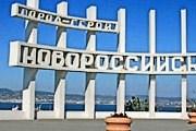 Новороссийск создаст праздничное настроение. // travel.imhonet.ru