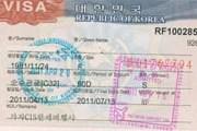 Виза в Корею // Travel.ru