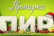 Ярмарка познакомит с региональной кухней. // fair.pir.ru